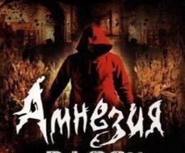Amnesia Dilogy Free Download
